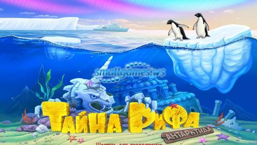 Тайна рифа 3: Антарктида
