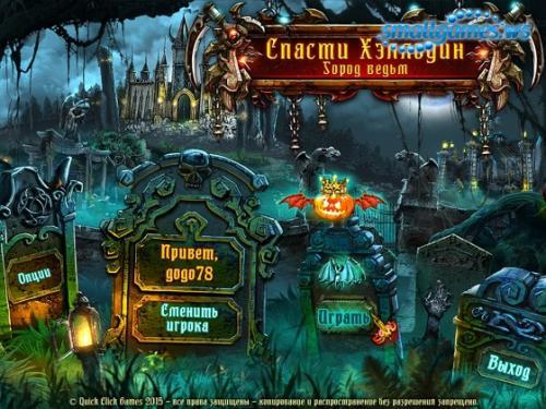 Спасти Хэллоуин: Город ведьм