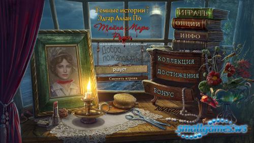 Темные истории 7. Эдгар Аллан По. Тайна Мари Роже. Коллекционное издание