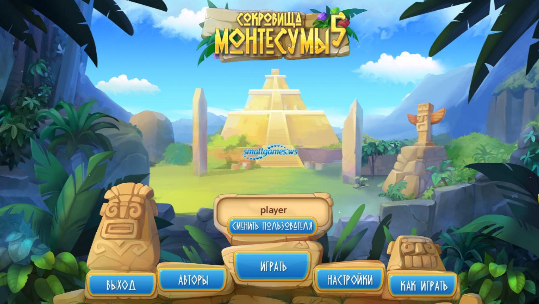 Скачать игру на пк сокровища монтесумы 5