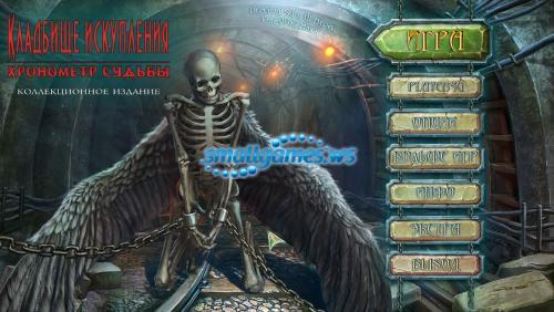 Кладбище искупления 7: Хронометр Судьбы Коллекционное издание