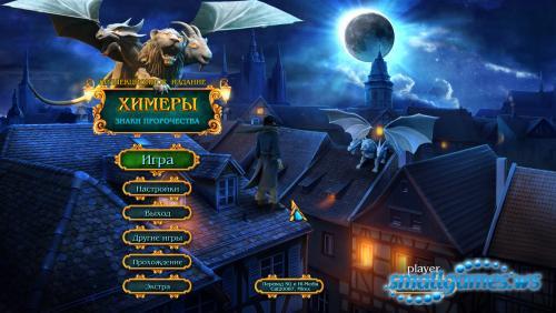 Химеры 2: Знаки пророчества Коллекционное издание