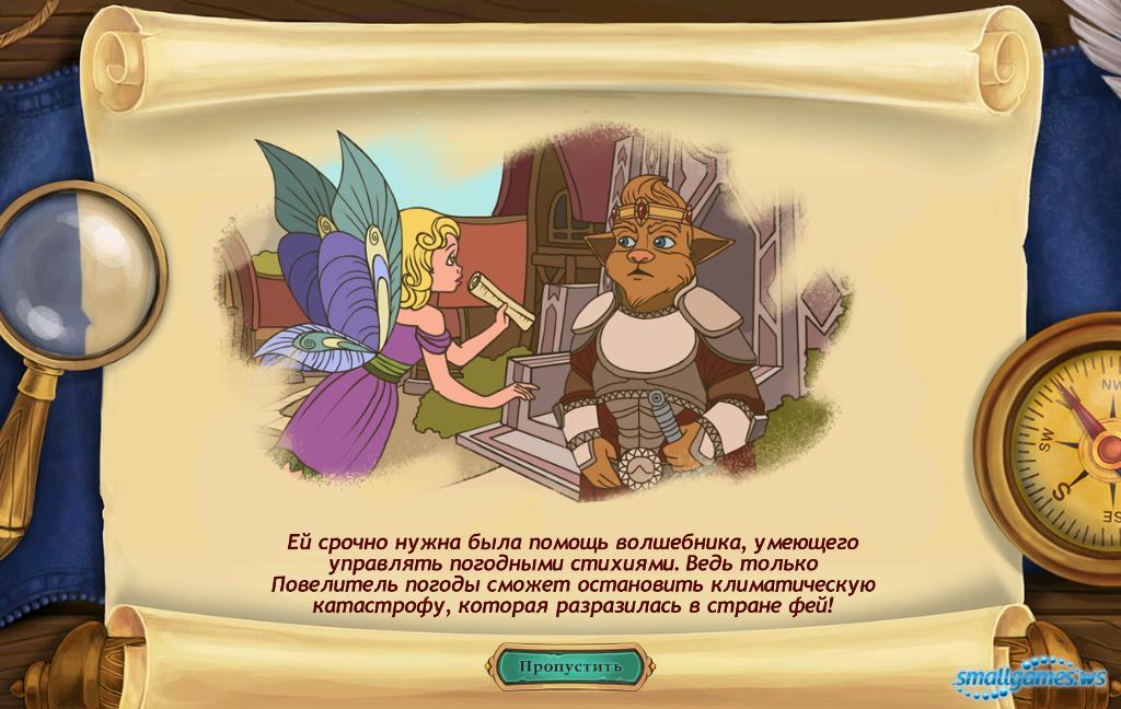 скачать игру повелитель погоды 5 вперед за принцессой - фото 9