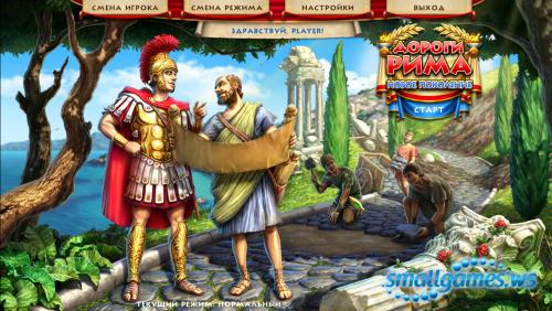 Дороги Рима: Новое Поколение