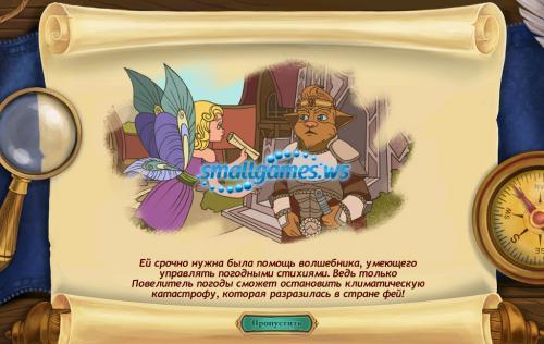 Повелитель погоды 5. Вперед, за принцессой! Коллекционное издание