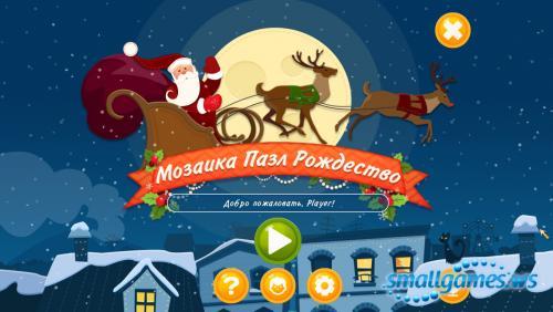 Мозаика: Пазл Рождество