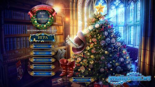 Рождественские истории 4: Кот в сапогах Коллекционное издание