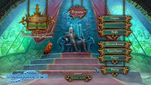 Сказки королевы 2. Грехи прошлого. Коллекционное издание