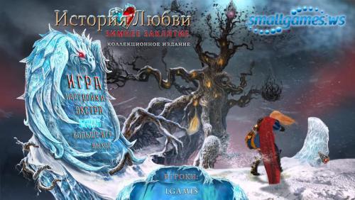 История Любви 4: Зимнее заклятие Коллекционное издание