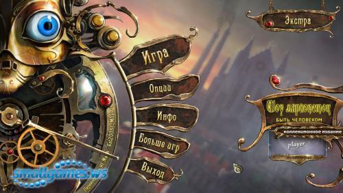 Шоу марионеток 8: Быть человеком Коллекционное издание