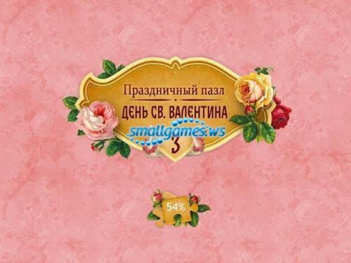 Праздничный пазл. День Св.Валентина 3