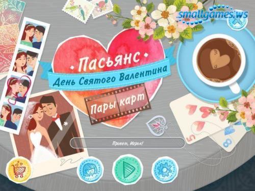 Пасьянс: День Святого Валентина. Пары карт
