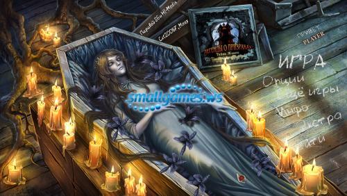 Легенды о призраках 7: Тайна жизни Коллекционное издание
