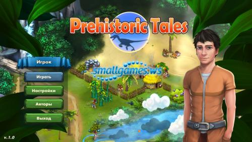Prehistoric Tales (Русская версия)