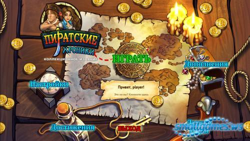 Пиратские xроники Коллекционное Издание