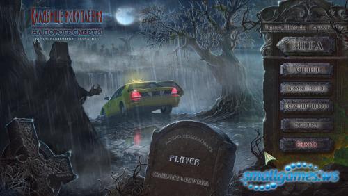 Кладбище искупления 8: На пороге смерти Коллекционное издание