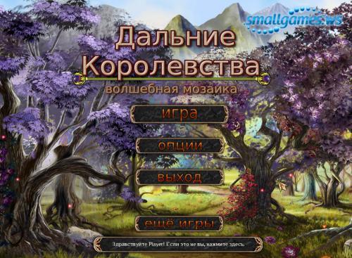Дальние королевства: Волшебная мозаика