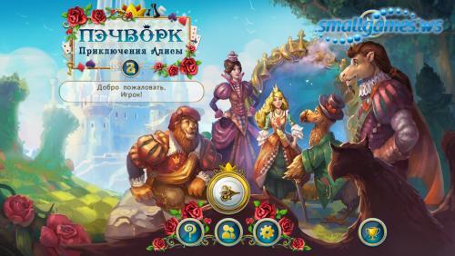 Пэчворк: Приключения Алисы 2