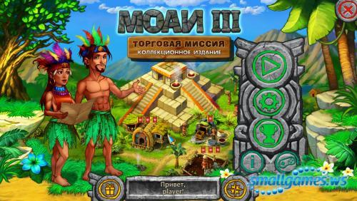 Моаи 3: Торговая миссия. Коллекционное издание