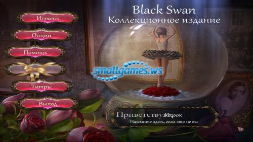 Black Swan Collectors Edition | Черный лебедь Коллекционное Издание