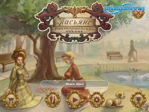 Пасьянс. Викторианский пикник