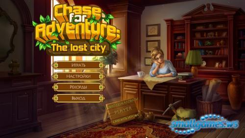 Погоня за приключениями: Потерянный город