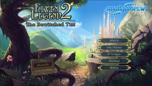 Эльфийские легенды 2: Заколдованное дерево
