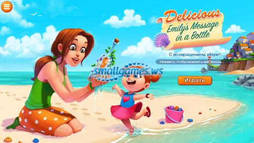 Delicious 13: Emilys Message in a Bottle Platinum Edition (������� ������)