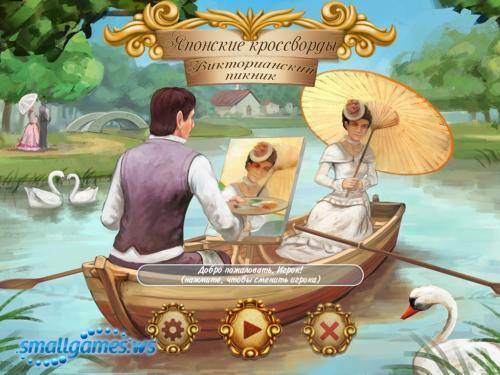 Японские Кроссворды: Викторианский Пикник