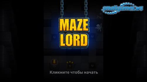 Maze Lord. Властелин Подземелий