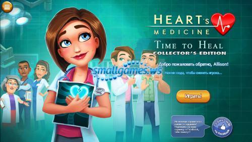 Hearts Medicine 2. Time to Heal. Коллекционное издание