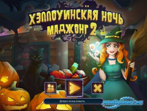 Хэллоуинская ночь 2. Маджонг