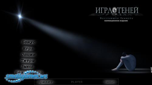 Игра теней: Восставшая Темнота Коллекционное издание