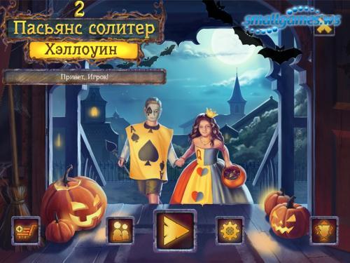 Пасьянс солитер: Хэллоуин 2