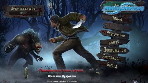 Призрачная тень волка. 6 Проклятие Вулфхилла. Коллекционное издание
