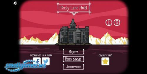 Rusty Lake: Hotel (pусская версия)
