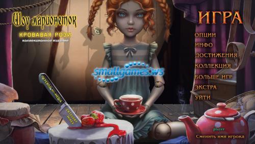 Шоу марионеток 10: Кровавая Рози Коллекционное издание