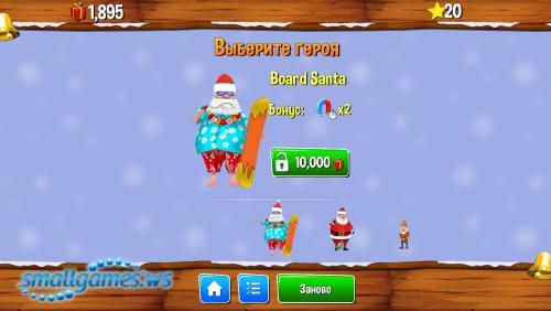 Running With Santa (Русская версия)