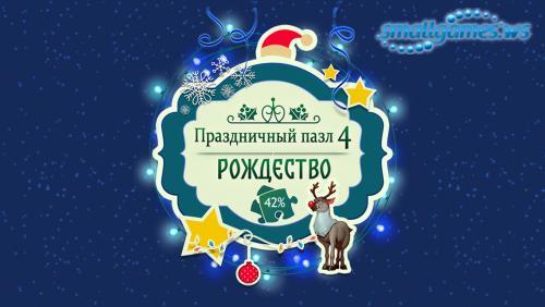 Праздничный пазл. Рождество 4