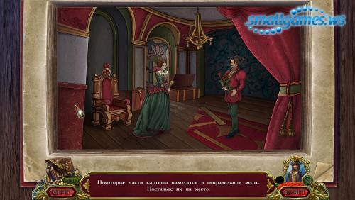 Месть духа 2: Королевский секрет Коллекционное издание