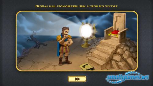 12 Labours of Hercules 6: Race for Olympus CE (Русская версия)