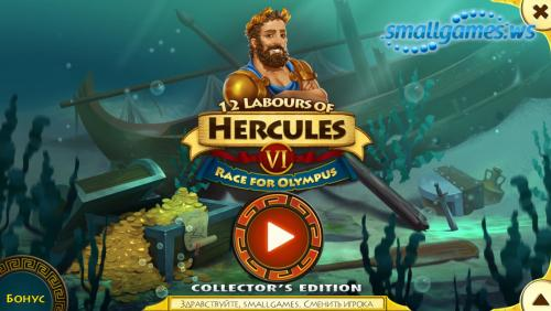 12 Labours of Hercules VI. Race for Olympus CE (pус)