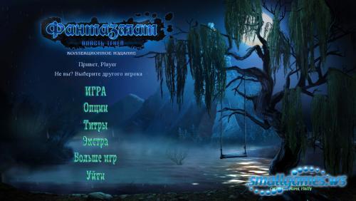 Фантазмат 7: Власть теней Коллекционное издание