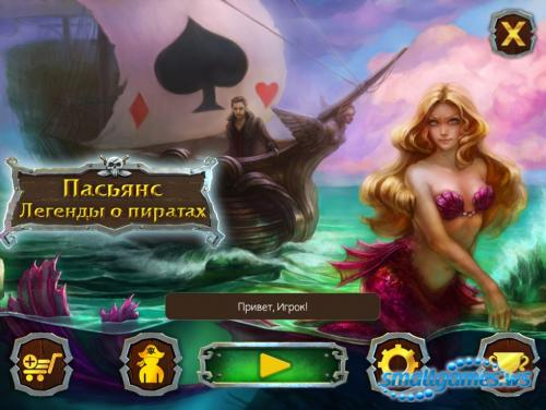 Пасьянс: Легенды о пиратах