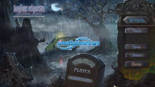 Кладбище искупления 8. На пороге смерти. Коллекционное издание