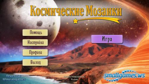 Космические мозаики