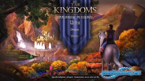The Far Kingdoms 7: Пропавшие реликвии