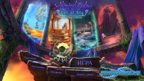 Подсознательные миры 2: Зов Атиса. Коллекционное издание