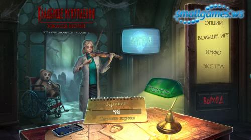 Кладбище искупления 9: Ужасы ночи Коллекционное издание