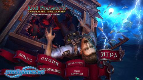 Край реальности 2: Смертельные предсказания Коллекционное издание